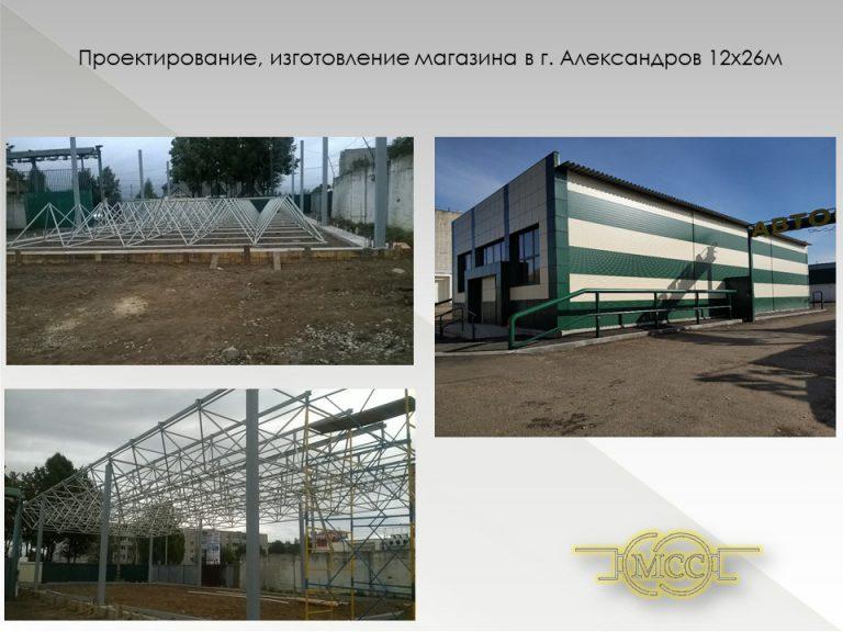 Магазин 12х26м г. Александров
