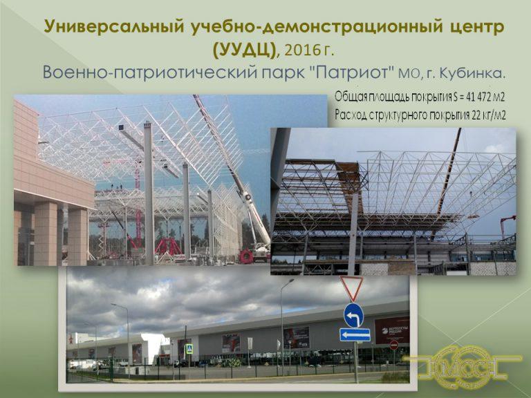 Строительство военно-патриотического парка «Патриот» в г.Кубинка 2015-2016г