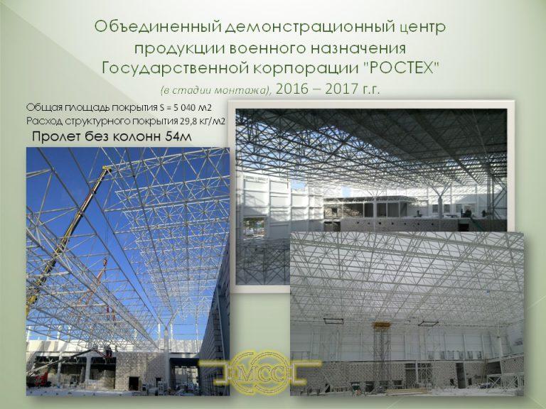 Строительство здания корпорации «Ростех»