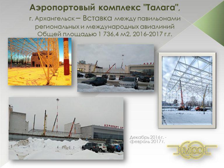 Аэропортовый комплекс «Талаги» г. Архангельск 2016-2017г