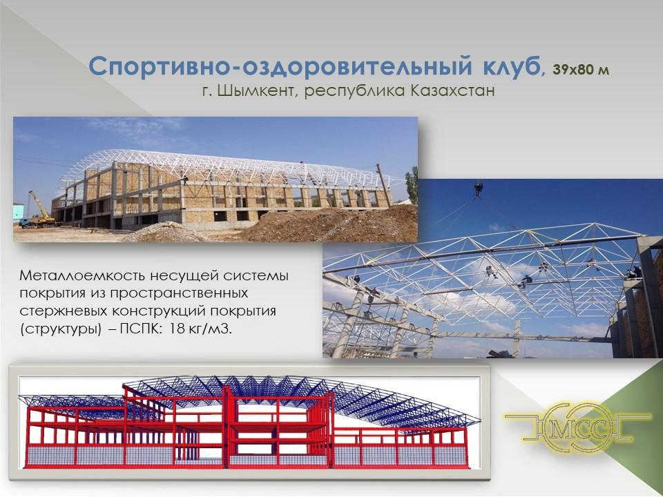 Спортивно-оздоровительный клуб г. Шимкент Казахстан