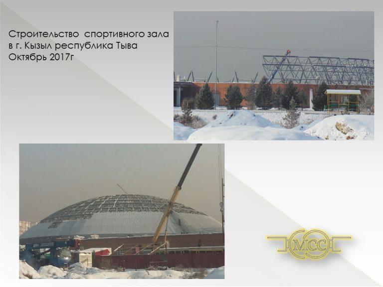 Строительство спортивного зала в г. Кызыл Тыва