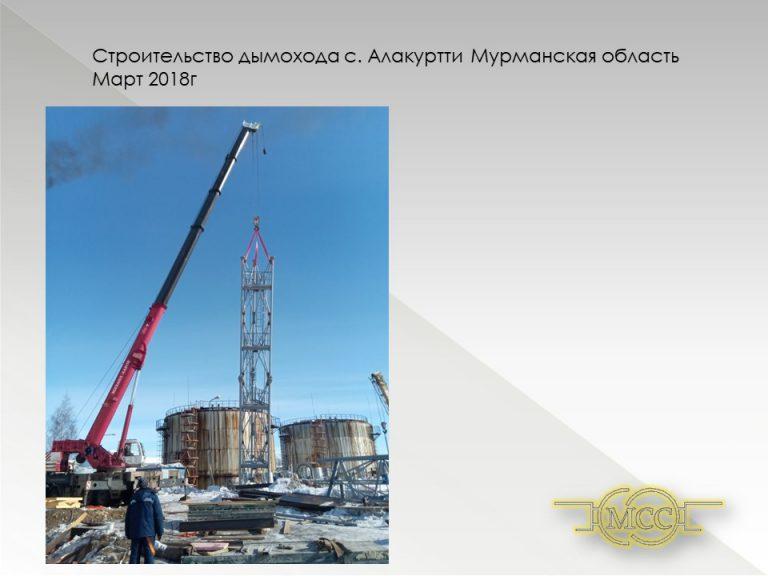Строительство дымохода с. Алакуртти  заказчик АО «ГУОВ»