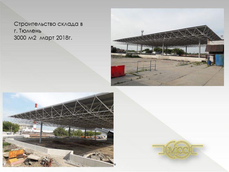 Строительство склада в г. Тюмень 2018г
