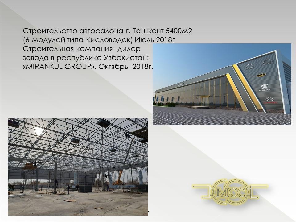 Строительство автосалона в г. Ташкент нашим дилером.
