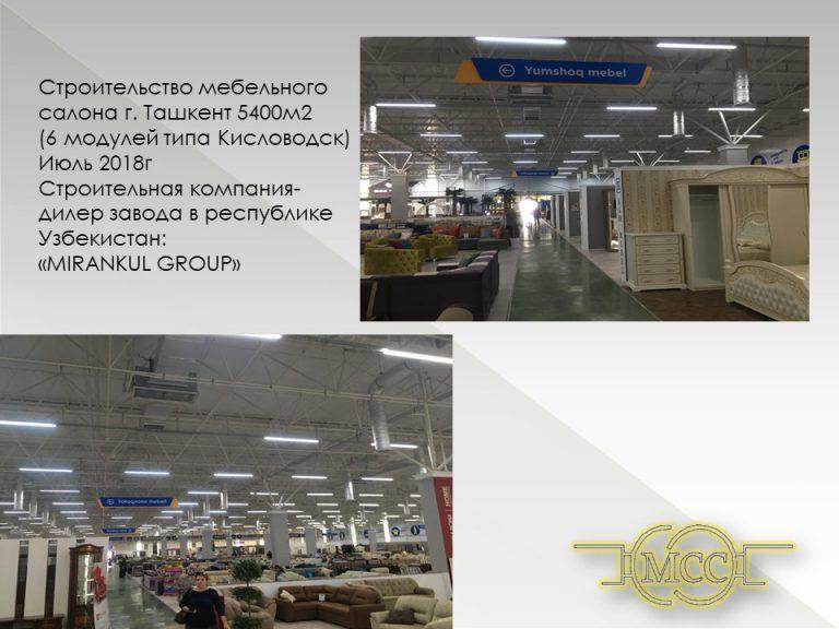 Строительство мебельного салона в г. Ташкент нашим дилером