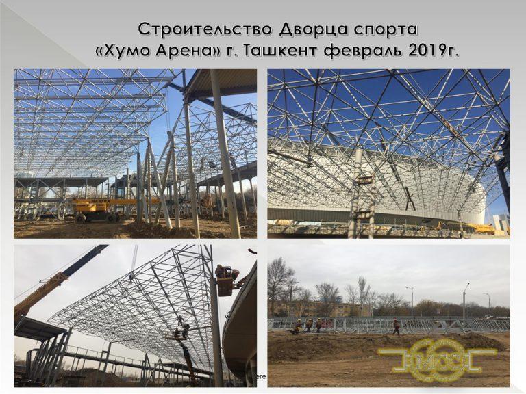 Строительство Дворца спорта «Хумо арена» г. Ташкент февраль 2019г